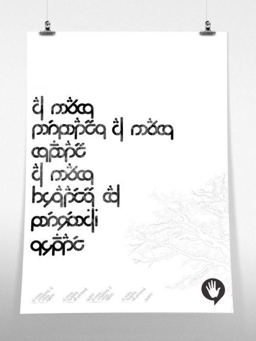 Tengwar, by JRR Tolkien & Marcin Przybys