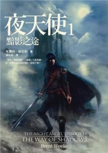 The Way of Shadows by Brent Weeks (Taiwanese Edition)