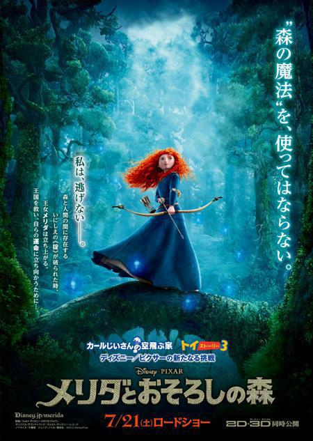 Amazing Japanese poster for Pixar's BRAVE